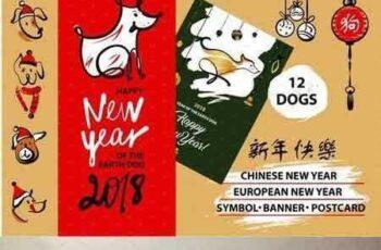 1708089 New Year 2018 DOG! BIG SALE! 1915079 6